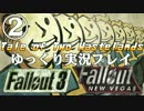 【TTW】Fallout3+FalloutNV 2回目【ゆっくり実況プレイ】
