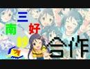 三好紗南合作【祝SSR実装!】
