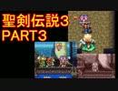 【自由奔放に】聖剣伝説3 PART03