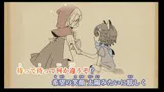 【ニコカラ】ひとりぼっちおおかみ (On Vocal)±0