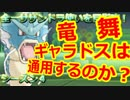 【ポケモンSM】全一サザンドラ使いを目指すレート!#46