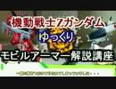 【機動戦士Zガンダム】グリプス戦役MS(MA)解説 part11【ゆっくり解説】