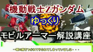 【機動戦士Zガンダム】アッシマー 解説 【ゆっくり解説】part11
