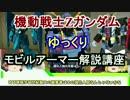 【機動戦士Zガンダム】グリプス戦役MS(MA)解説 part12【ゆっくり解説】