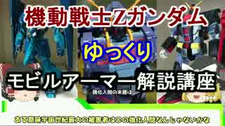 【機動戦士Zガンダム】ギャプラン 解説 【ゆっくり解説】part12