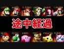 第80位:【第三回】64スマブラCPUトナメ実況【途中経過】 thumbnail