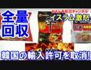 【インドネシアが韓国商品を輸入禁止】 ハラール認証なんてウソッぱち!