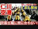 【韓国仁川空港が平昌五輪に間に合わない】 工事遅延で大損害!