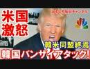 【韓国政府がバンザイアタック】 トランプ大統領が毎日激怒!