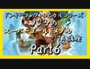 DKトロピカルフリーズ実況 part6【ノンケのスーパーゴールドメダルTA講座】