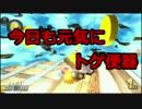 【マリオカート8DX】B!KZOと通話しながら一位を取るまで寝れま10 #3