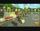 第48位:【マリオカート8DX】B!KZOと通話しながら一位を取るまで寝れま10 #5