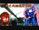 【第9回東方ニコ童祭】これも美鈴流戦車道Part1【WOT】