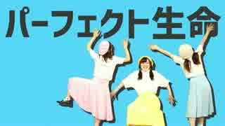 【Caloe】パーフェクト生命【踊ってみた】
