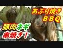 【炭火焼】豚肉ネギ串あぶり焼き!【BBQ修