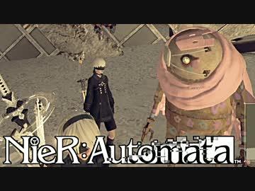 【実況】NieR:Automata 命もないのに、殺し合う。#32