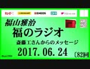 福山雅治   福のラジオ 2017.06.24 〔82回〕斎藤工さんからのメッセージ