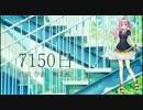 【闇音レンリ】7150日【UTAUカバー】