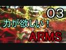 【ゆっくり】力が欲しい!ARMS 03【NintendoSwitch】