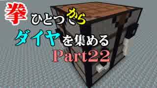 【Minecraft】拳ひとつでダイヤを集める Part22【ゆっくり実況】
