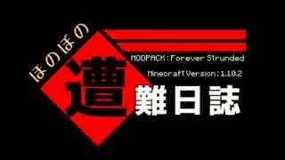 【Minecraft】ほのぼの遭難日誌 Part.01【Forever Stranded】