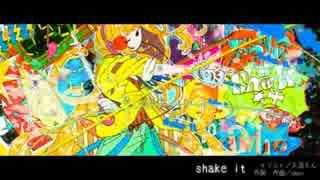 《あだると女子5人で》 shake it ! 《歌ってみた》