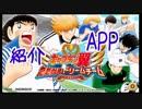 面白いアプリ【キャプテン翼たたかえドリームチーム】ガチャ&紹介