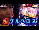 パチスロ【まりも道】第125話 アナザーゴッドハーデス -奪われたZEUSVer.- 中編