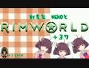 戦農家nekoとRimworld+37【ゆっくり+きりたん実況】