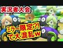 初めてのフレンド戦DX2GP目!マリオカート8DX(スナザメ視点)