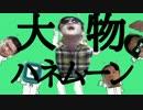 [syamuの名言で】大物ハネムーン歌ってみたw「せいせい」