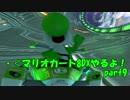 【実況】・<マリオカート8DXやるよ! part9