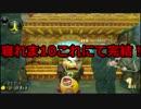 【マリオカート8DX】B!KZOと通話しながら一位を取るまで寝れま10 #完