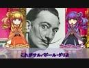 【ゆっくり解説】世界の奇人・変人・偉人紹介【サルバドール・ダリ】