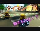 【実況】アイテム交換縛らず勝利するマリオカート8DX part5