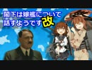 【艦これ】総統閣下は嫁艦について話すようです改【閣これ祭】