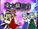 【第9回東方ニコ童祭】東方蘇精音 ~ Elemental Quintet.【二次創作音楽CD】