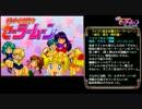 【ゆっくり実況】クイズ!!美少女戦士セーラームーン Part1