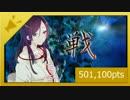 第77位:戦ONONOKI再アップ thumbnail