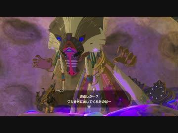 【実況】愛に生きるゼルダの伝説ブレスオブザワイルド part92