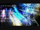 【KAITOオリジナル曲】コラプスの遊戯【人探し】