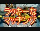 【スプラ実況】発売日組の足搔き#20