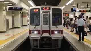 池袋駅(東武東上(本)線)を発着する列車を撮ってみた