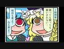 東方4コマ「がんばれ小傘さん」158 18時間カラオケ5th どきどき編