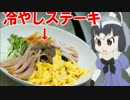 第94位:冷やしステーキ始めました!【料理は洗浄】