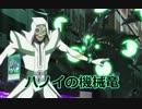 【遊戯王ADS】ハノイの機械竜
