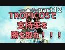 【実況】TROPICO5で支持率を勝ち取れ!!! part12
