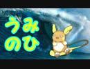 【ポケモンSM】四季折々のPTでランダム対戦実況Part13【海の日】
