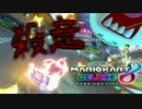 【はじめてのフレ戦DX】色々とフリーダムなTeam.うまい棒視点(マリカ8DX)2GP