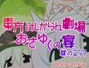 第65位:東方けしからん劇場おさゆくの宴 277 thumbnail